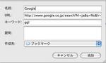 Firefoxのキーワードサーチ