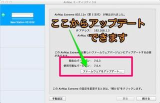 【AirMacファームウェアアップデート情報】AirMacベースステーションファームウェアアップデート「7.6.4」が利用可能に