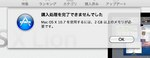 OS X Lion は 2GBのメモリが必要です!
