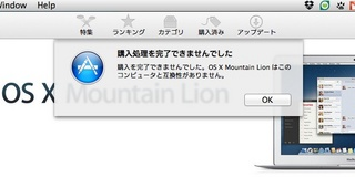 OS X Mountain Lion 〜 App Storeからのメッセージ