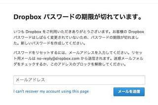 Dropbox パスワードには有効期限があります。