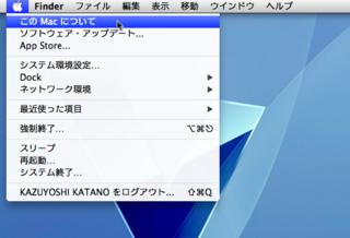 Macのメモリ増設は、アップルメニューの「このMacについて」から始めよう!