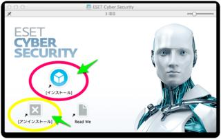 【ESET Cyber Security】最新版は「V6.0.9.1」バージョン4 をお使いのMacユーザーへ、バージョン5〜6 へアップデートできます。
