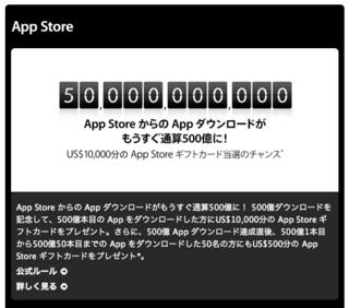 App Store 通算500億ダウンロードを突破!! Brandon Ashmore さん、おめでとうございます。