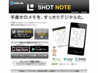手書きメモをデジタル化する文房具「SHOT NOTE」