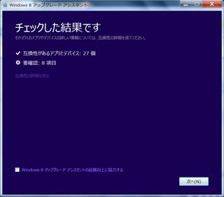 Windows 8へアップグレード、システム要件を「アップグレードアシスタント」で簡単チェック!