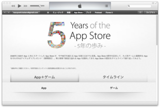 5 Years of the App Store - 5年の歩み - 期間限定プレゼント!人気ゲームと画期的なアプリをゲットしよう。