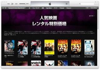 【期間限定 7月23日まで】iTunes Store 人気映画を特別価格でレンタル配信中!