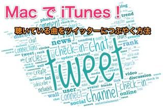 【Mac で iTunes!】iTunesで聴いている曲を「Twitter」へ自動的につぶやく方法(Mac - In the Mood編)