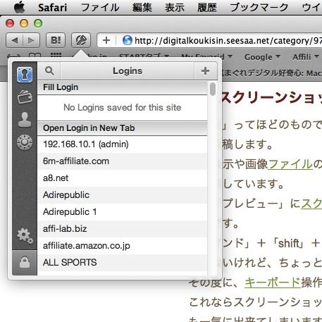 1Password ブラウザ拡張機能.jpg