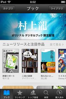 Appleの電子書籍サービス「iBookstore」日本版オープン!