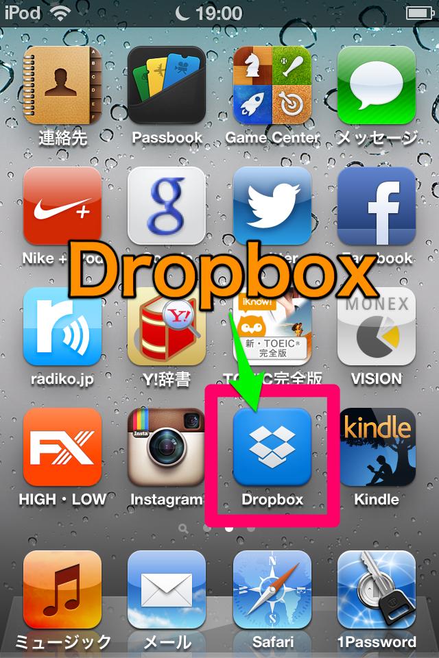 iPod touch メイン画面「Dropbox」