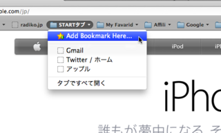 Firefoxのブックマーク追加を簡単にする「Add Bookmark Here 2」をアドオンしよう!