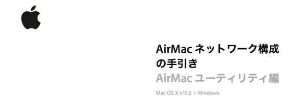 AirMac ネットワーク構成の手引き.jpg