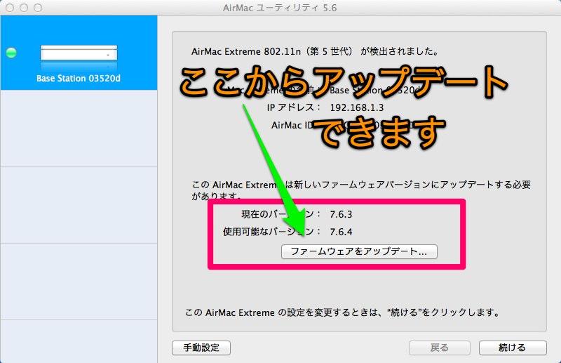 AirMac ユーティリティ 5.6.jpg