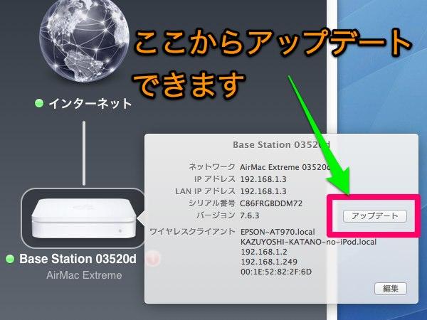 AirMac ユーティリティ6.3.1.jpg