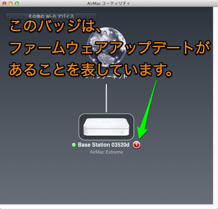 AirMac ユーティリティ6.3.1バッジ.jpg