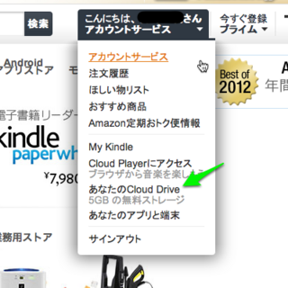 群雄割拠、オンラインストレージサービス「Amazon Cloud Drive」はどんなもの?