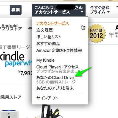 Amazon.co.jpアカウントサービス.png