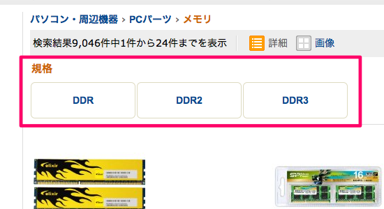 Amazon.co.jp_ メモリ - PCパーツ_ パソコン・周辺機器.png