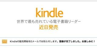 まったく新しい「Kindle Paperwhite」世界で最も売れている電子書籍リーダー「kindle」好評発売中!
