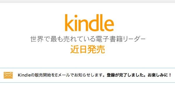 Amazon.co.jp_ Kindle 近日発売 販売開始お知らせメールマガジン登録.jpg