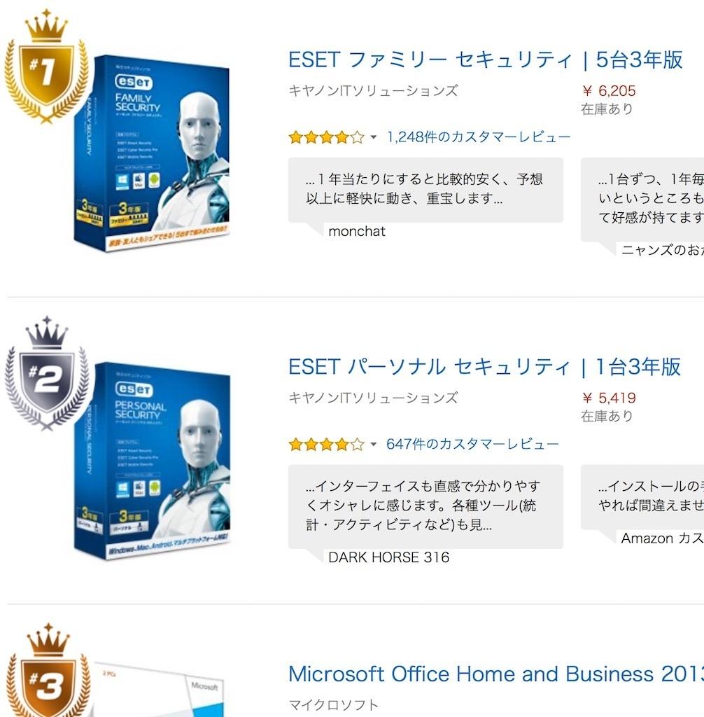 Amazon_co_jp__Amazonランキング大賞2016___PCソフト___通販__PCソフト.jpg