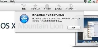 OS X Mountain Lion 〜 App Storeからのメッセージ