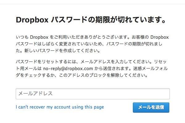 Dropbox - パスワードの期限が切れています - 生活をシンプルに