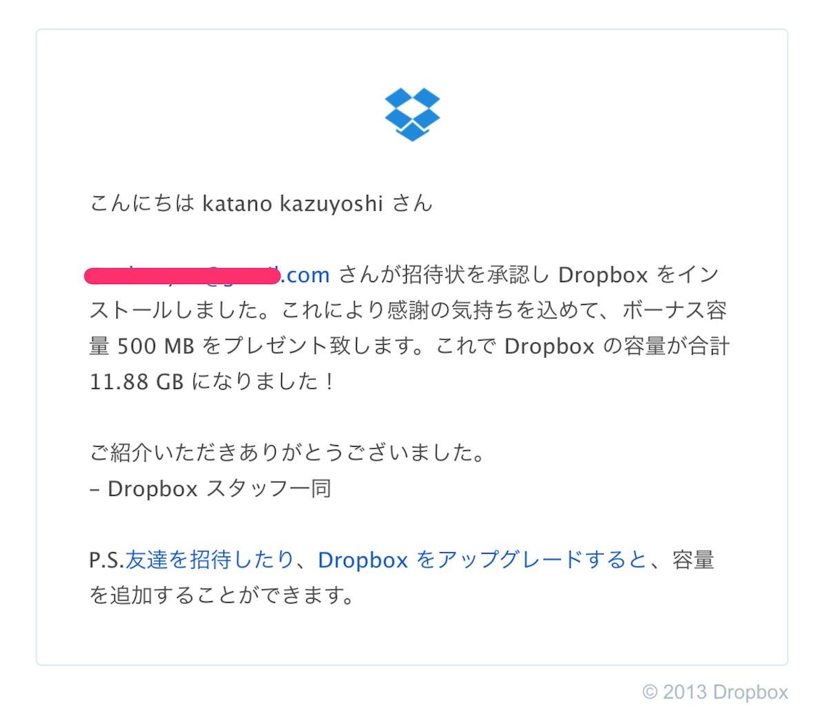 Dropbox をご紹介頂き、ありがとうございます! - kazuyoshi.katano@gmail.com - Gmail.jpg