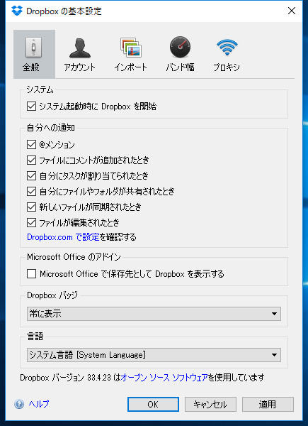 Dropbox33423W.png