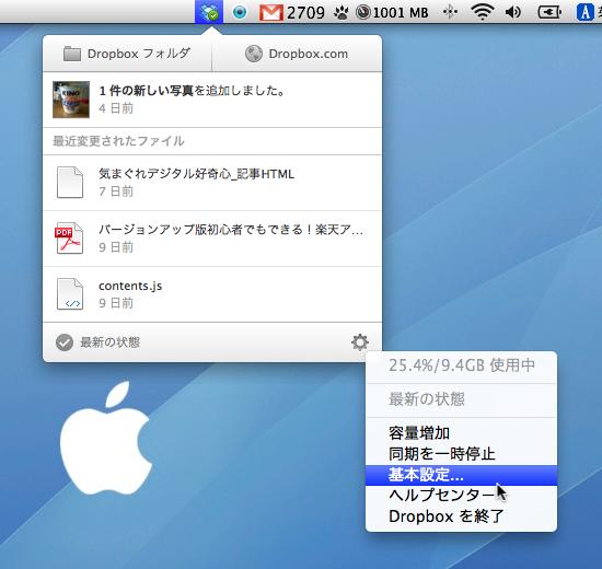 Dropboxメニュー.png