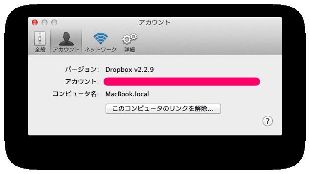 Dropbox基本設定アカウント.png
