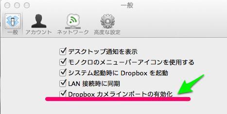 Dropbox設定画面.png