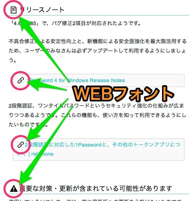 【1Password_for_Windows】1Password_ユーザーへお知らせ、Windows_最新版は「4_6_0_585」___気まぐれデジタル好奇心_WP.jpg