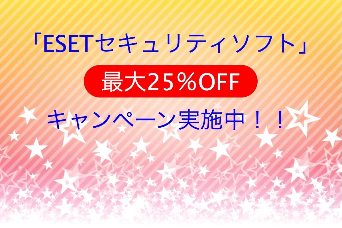 【最大25%OFFキャンペーン】.jpg