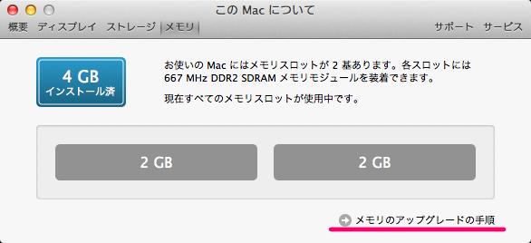 この Mac について > メモリ.png