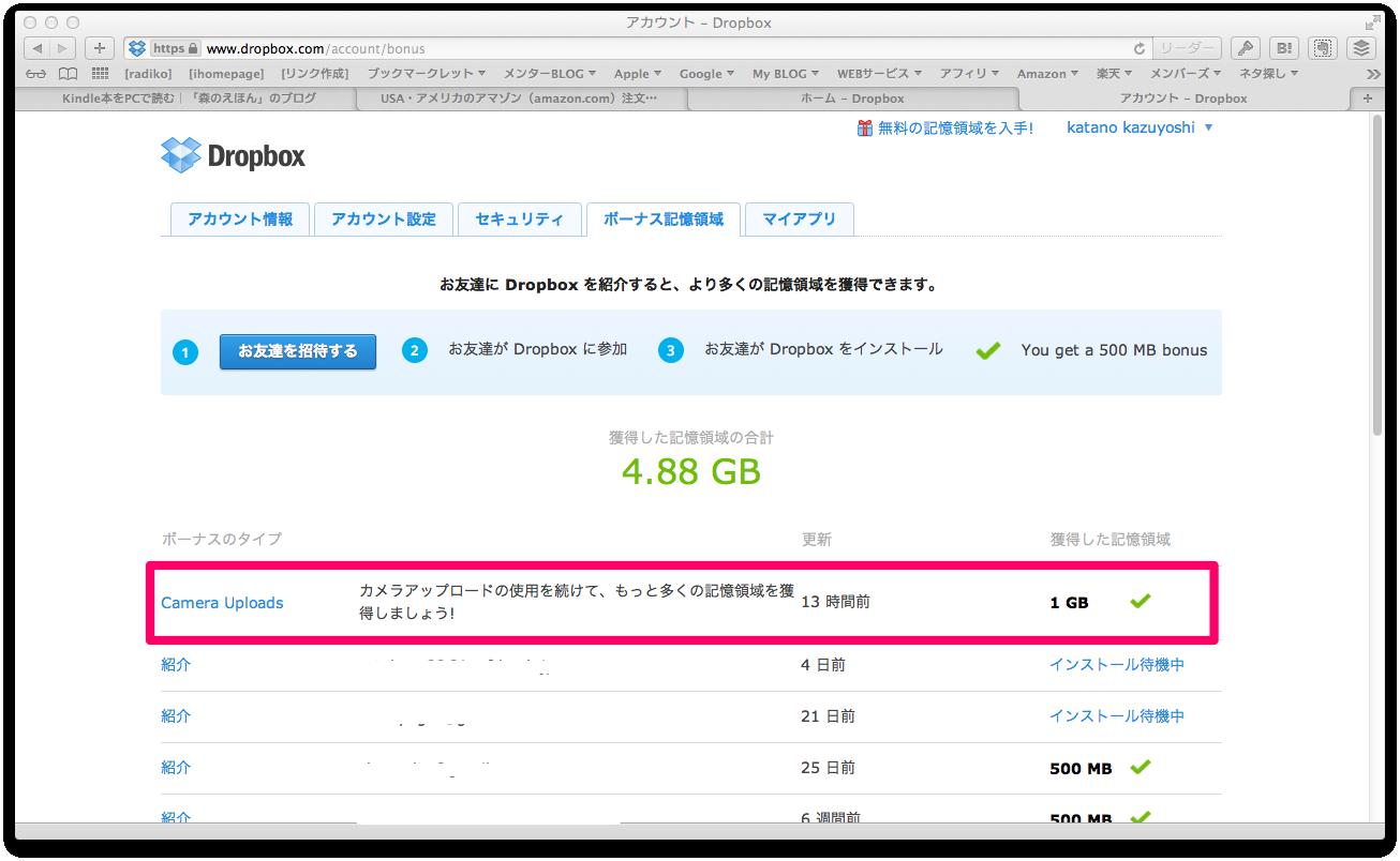 アカウント - Dropbox.png
