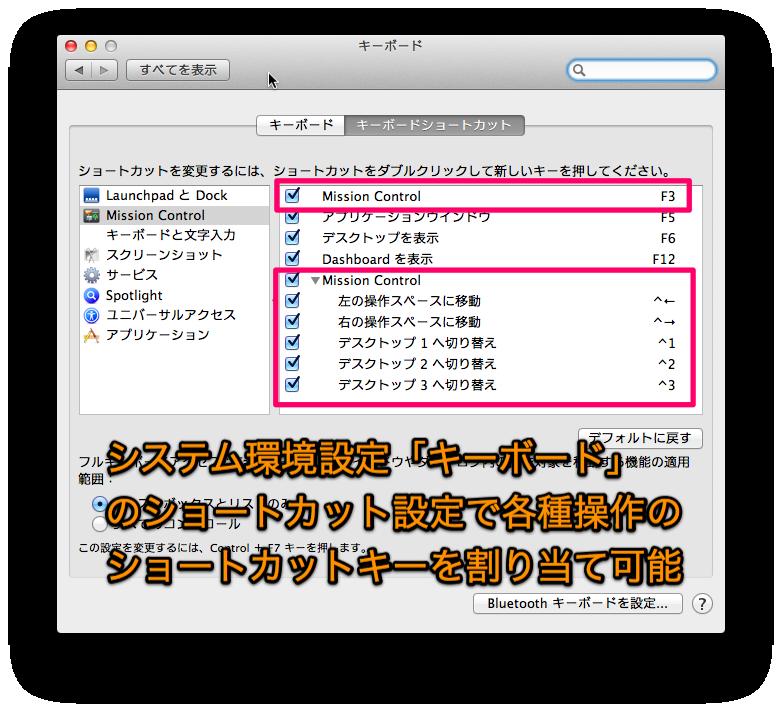 システム環境設定キーボード.png