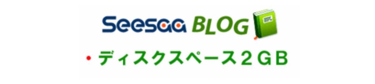ディスクスペース2GB_ ブログ・ヘルプ.jpg