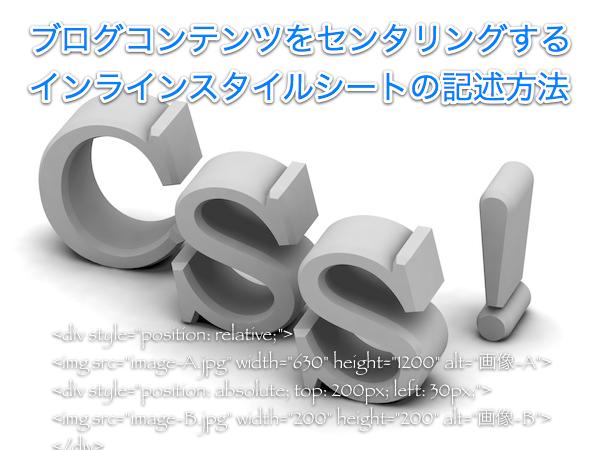 ブログコンテンツをセンタリングするインラインスタイルシートの記述方法.png