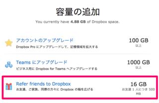 Dropboxでパソコンライフを便利で楽しく、招待プログラムでボーナス領域を獲得しよう!