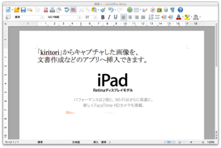 フリーで使えるMacの人気アプリ、簡易スクリーンキャプチャ「Kiritori」