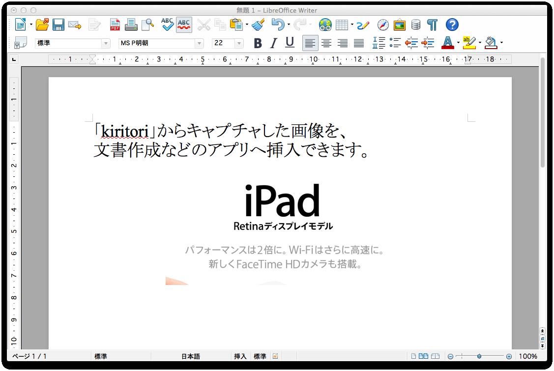 無題 1 - LibreOffice Writer.png