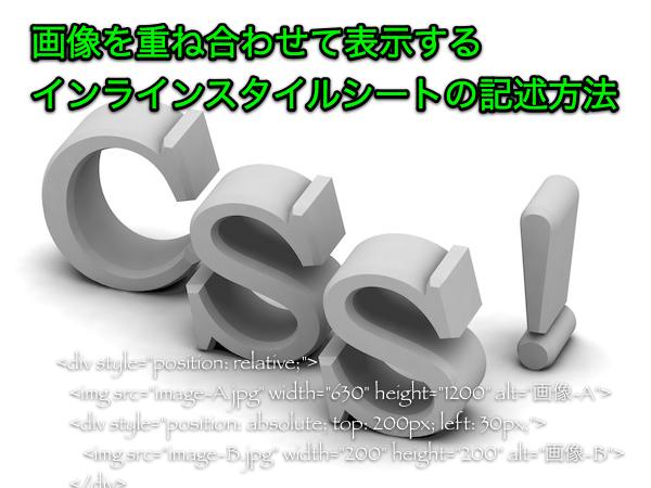 画像を重ね合わせて表示するインラインスタイルシートの記述方法.png