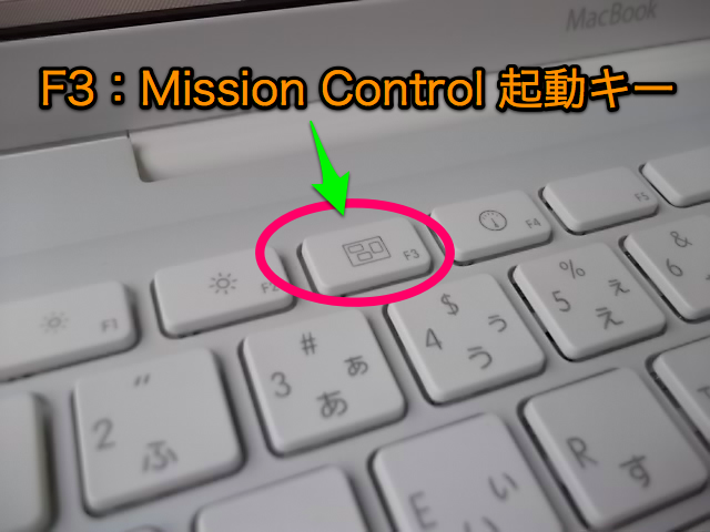 F3_Mission Control起動キー.png