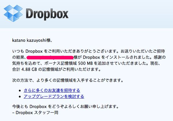 Gmail - Dropbox ご紹介状況のお知らせ.png