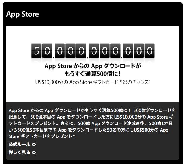Gmail - US$10,000分 App Store ギフトカード当選のチャンス!.png