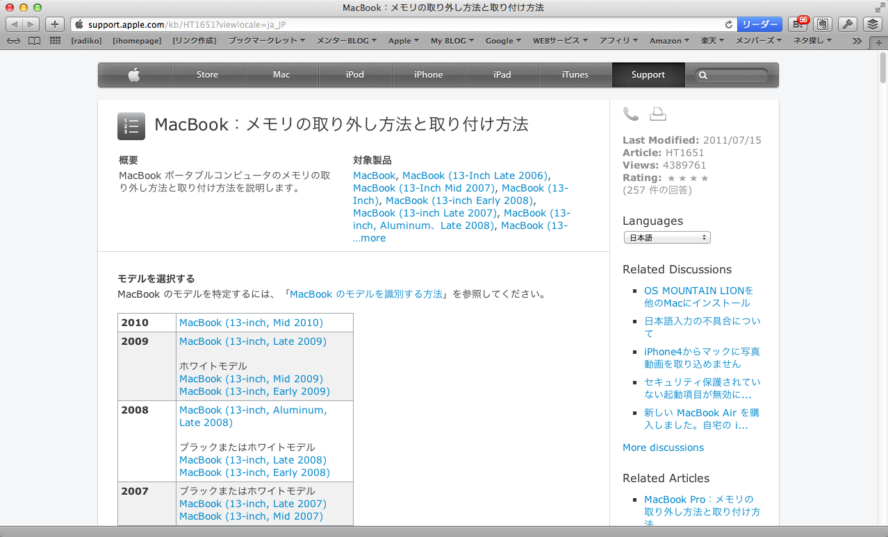 MacBook:メモリの取り外し方法と取り付け方法.png