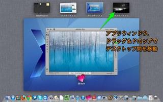 Mac OS X Lion アプリウィンドウを仮想デスクトップ間で移動する操作方法